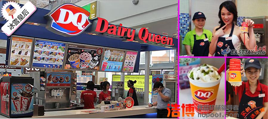 浩博进口暴风雪机_冰淇淋搅拌机厂家供应